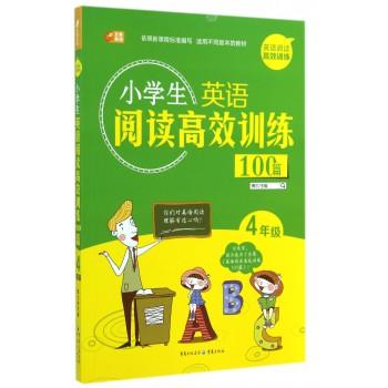 小学生英语阅读高效训练100篇(4年级)/英语阅读高效训练