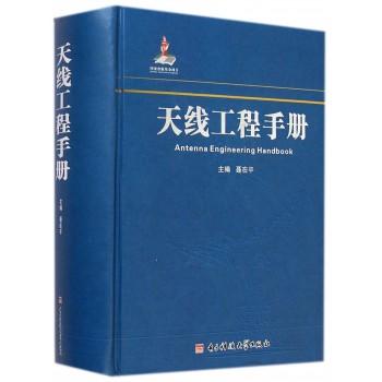 天线工程手册(精)