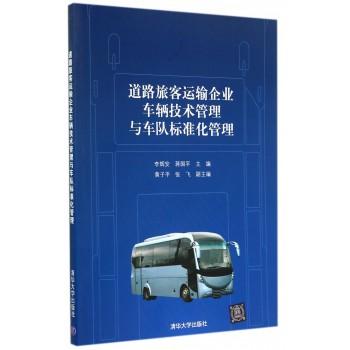 道路旅客运输企业车辆技术管理与车队标准化管理