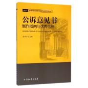 公诉意见书制作指南与优秀范例/检察机关文书制作指南与优秀范例丛书