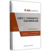 注册岩土工程师基础考试考前冲刺模拟试题/2015执业资格考试丛书