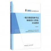 一级注册建筑师考试场地设计<作图>应试指南(第10版)/2015执业资格考试丛书