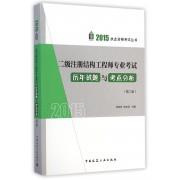 二级注册结构工程师专业考试历年试题与考点分析(第2版)/2015执业资格考试丛书