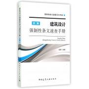 建筑设计强制性条文速查手册(第2版)/强制性条文速查系列手册
