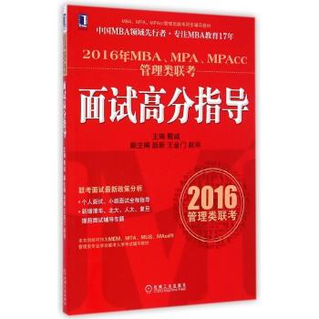 2016年MBA\MPA\MPAcc管理类联考面试高分指导(MBA\MPA\MPAcc管理类联考同步辅导教材)