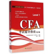 CFA考试辅导指南(第3版)/注册金融分析师CFA考试系列辅导丛书