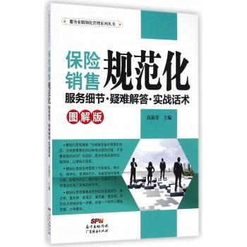 保险销售规范化(服务细节疑难解答实战话术图解版)/服务业精细化管理系列丛书