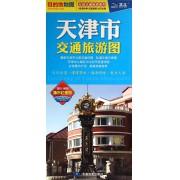 天津市交通旅游图/分省交通旅游系列