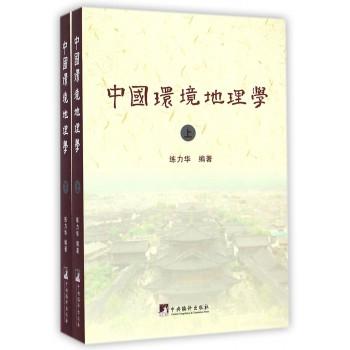 中国环境地理学(上下)