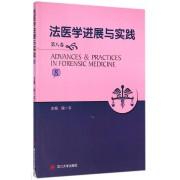 法医学进展与实践(第8卷)