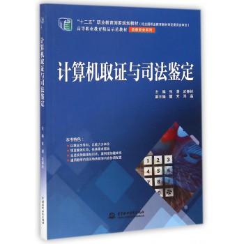 计算机取证与司法鉴定(高等职业教育精品示范教材)/信息安全系列