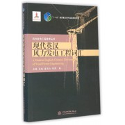 现代英汉风力发电工程词汇/风力发电工程技术丛书