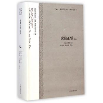饮膳正要译注(精)/中国古代科技名*译注丛书