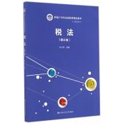 税法(第3版新编21世纪远程教育精品教材)/法学系列