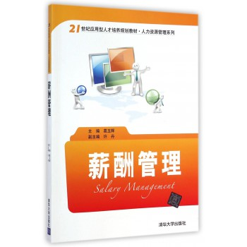 薪酬管理(21世纪应用型人才培养规划教材)/人力资源管理系列