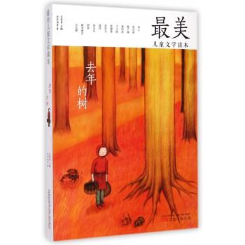 去年的树/*美儿童文学读本