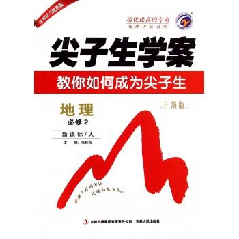 地理(必修2新课标人升级版)/尖子生学案