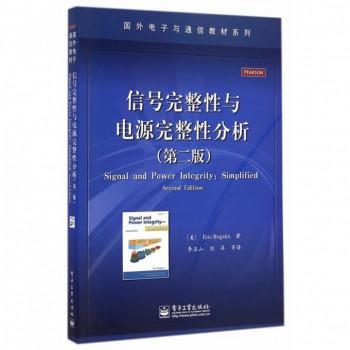 信号完整性与电源完整性分析(第2版)/国外电子与通信教材系列