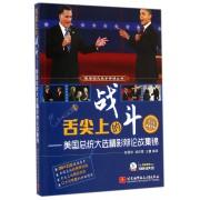 舌尖上的战斗--美国总统大选精彩辩论战集锦(附光盘英汉双语对照)/跟美国总统学英语丛书