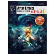 After Effects影视合成与特效火星风暴(附光盘第3版)/火星风暴影视后期系列丛书