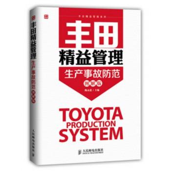 丰田精益管理(生产事故防范图解版)/丰田精益管理系列