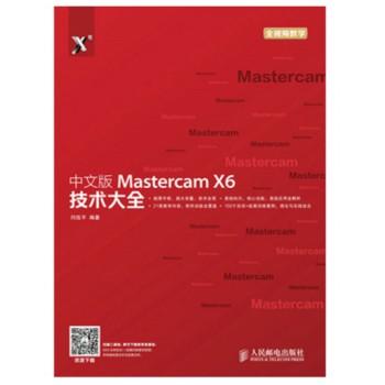 中文版Mastercam X6技术大全