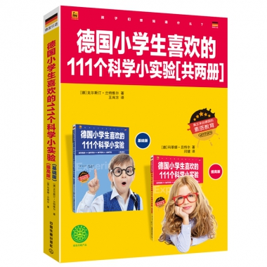 德国小学生*喜欢的111个科学小实验(共2册)