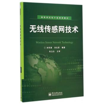 无线传感网技术(高等学校电子信息类教材)