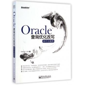 Oracle查询优化改写技巧与案例