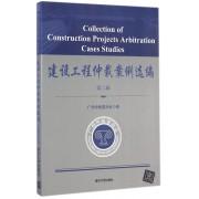 建设工程仲裁案例选编(第2辑)
