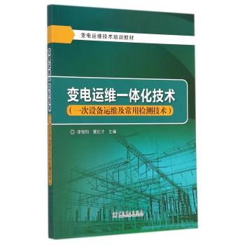 变电运维一体化技术(一次设备运维及常用检测技术变电运维技术培训教材)