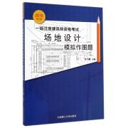 一级注册建筑师资格考试场地设计模拟作图题(2015第8版)