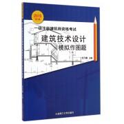 一级注册建筑师资格考试建筑技术设计模拟作图题(2015第8版)