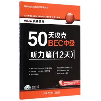 50天攻克BEC中级(附光盘听力篇12天剑桥商务英语应试辅导用书)