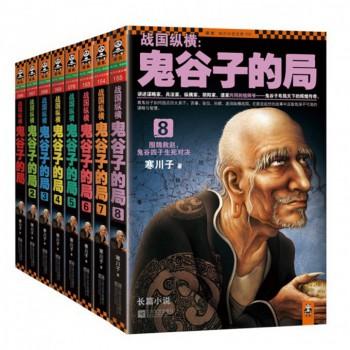 战国纵横--鬼谷子的局(共8册)/读客知识小说文库