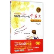 与美国小学生一起学英文(附光盘有趣的阅读1)