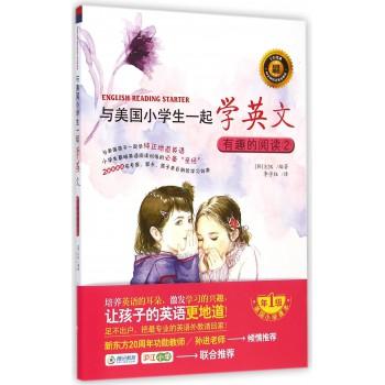 与美国小学生一起学英文(附光盘有趣的阅读2)