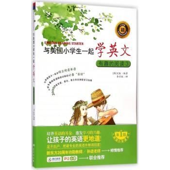 与美国小学生一起学英文(附光盘有趣的阅读3)