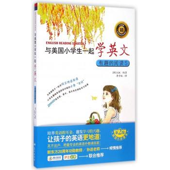 与美国小学生一起学英文(附光盘有趣的阅读5)