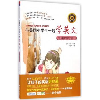 与美国小学生一起学英文(附光盘有趣的阅读6)
