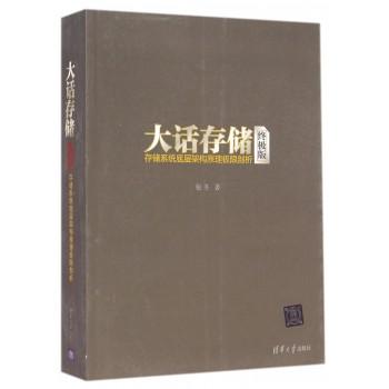 大话存储(终*版存储系统底层架构原理*限剖析)