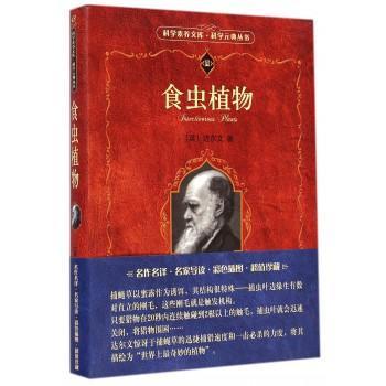 食虫植物/科学元典丛书/科学素养文库