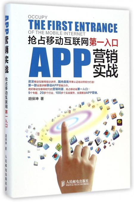 APP营销实战(抢占移动互联网入口)