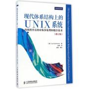 现代体系结构上的UNIX系统(内核程序员的对称多处理和缓存技术修订版)