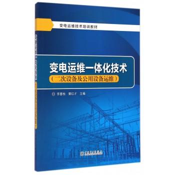 变电运维一体化技术(二次设备及公用设备运维变电运维技术培训教材)
