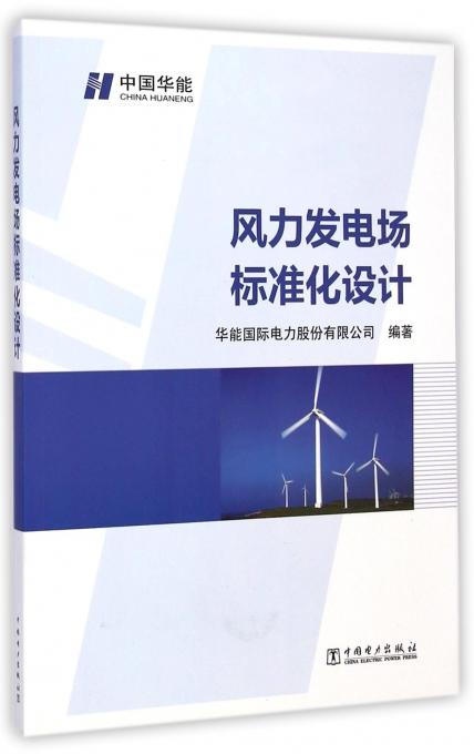风力发电场标准化设计
