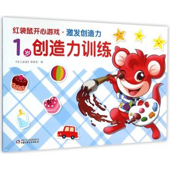 1岁创造力训练/红袋鼠开心游戏