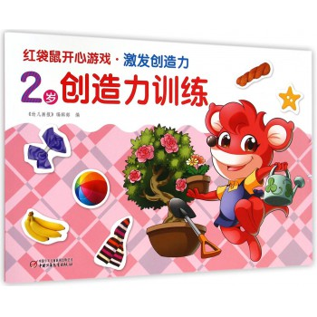 2岁创造力训练/红袋鼠开心游戏