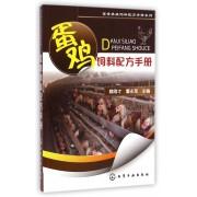 蛋鸡饲料配方手册/畜禽养殖饲料配方手册系列