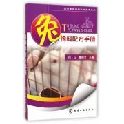 兔饲料配方手册/畜禽养殖饲料配方手册系列